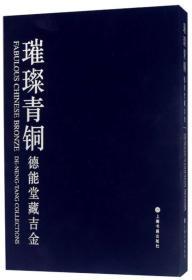 璀璨青铜:德能堂藏吉金 精装