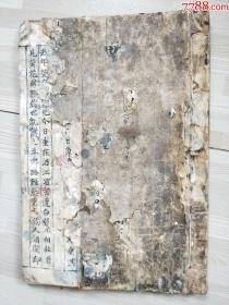 451大珍品南宋白麻纸手写稿本【重阳】一厚册全、至今没见过出版、罕见孤品、字写得精美绝伦