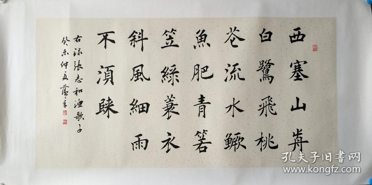 田蕴章  书法《渔歌子·西塞山前白鹭飞》镜片