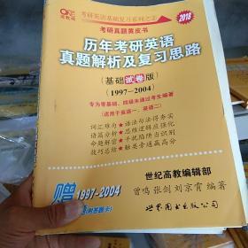 张剑黄皮书2018历年考研英语真题解析及复习思路(基础试卷版)(1997-2004)