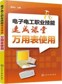 电子电工职业技能速成课堂·万用表使用