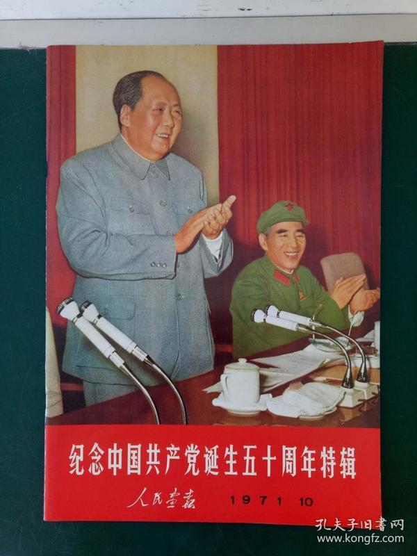 书画报·解放军画报1971年第10期【纪念中国共产党诞生五十周年特辑】.