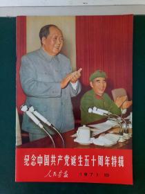 书画报·解放军画报1971年第10期【纪念中国共产党诞生五十周年特辑】