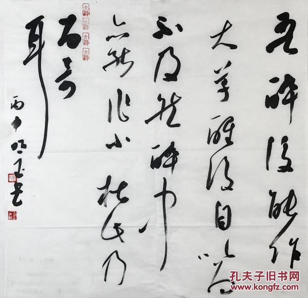 ◎◎【字画真迹】中国书法家协会会员、兰州书协理事、定西市画院画师郎照玉 书法斗方16