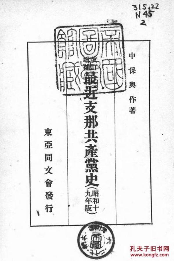 最近支那共产党史 图片清晰可见 仅供学习参考 详见品相描述 必看 无收藏价值电子版