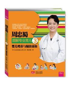 ★周忠蜀图解专业育儿:婴儿喂养与辅食添加(3)