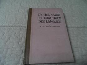 DICTIONNAIRE DE DIDACTIQUE DES LANGUES 语言教学词典(法文)