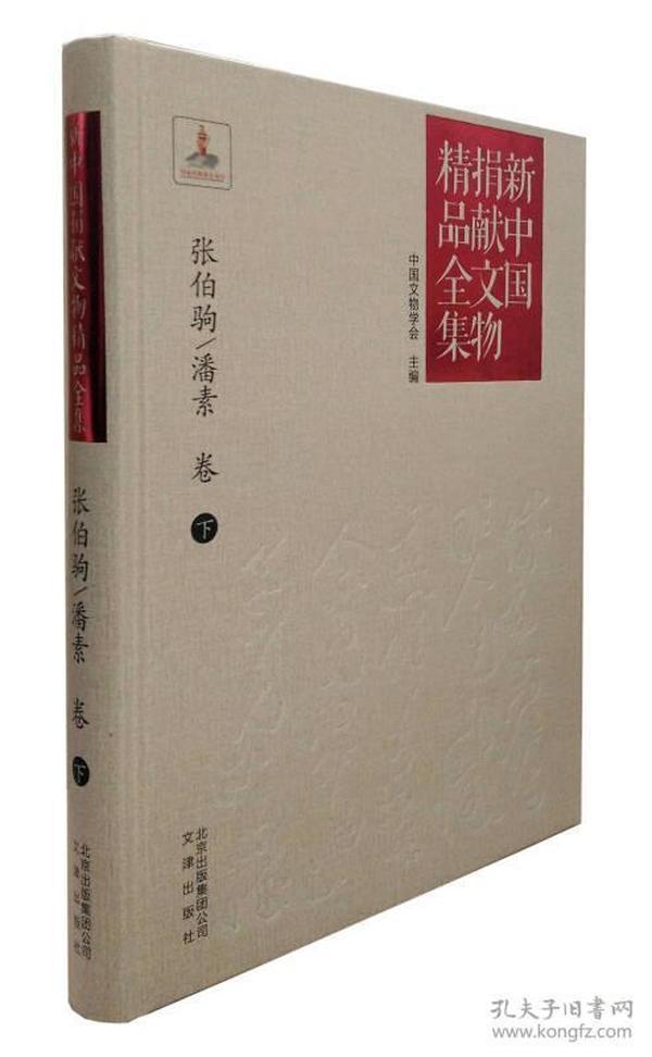 新中国捐献文物精品全集·张伯驹/潘素卷(下)