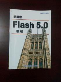 《新概念Flash5.0教程》