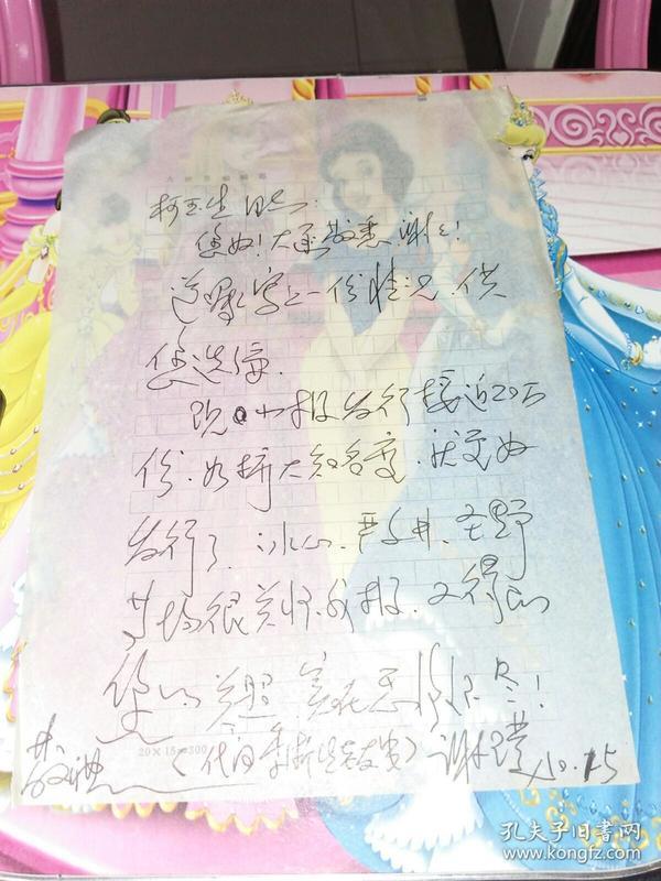 湖南省作协副主席、名誉主席谢璞信札一通一页16开
