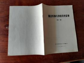 【儒法军事斗争的历史故事 初稿