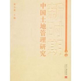 新时期中国土地管理研究(下卷)