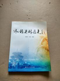 冬韵奥林匹克(吴静钰、侯琨签名本)