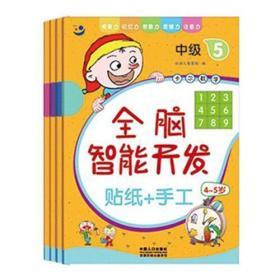 全脑智能开发 4-5岁 中级(5-8)(4册)