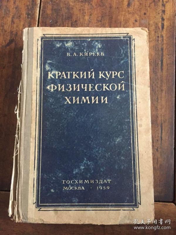 物理化学简明教程(俄文原版)