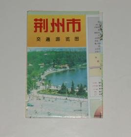 老地图--荆州市交通游览图 2000年