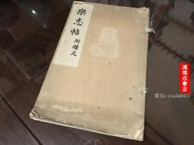 F-0113线装本 日本西东书房明治41刊行《乐志帖附释文》一册全/开本31*21厘米
