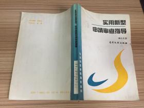 专利申请审查指导丛书:实用新型申请审查指导