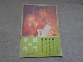 拳击与格斗1988 8
