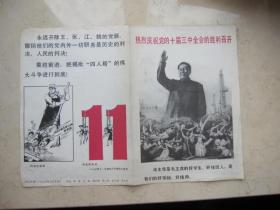 连环画报  1977年7月号   增页   热烈庆祝党的十届三中全会的胜利召开