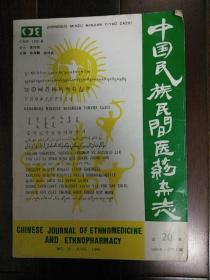 中国民族民间医药杂志