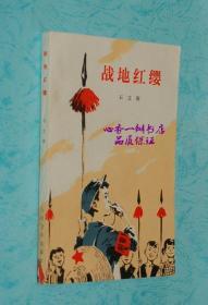 战地红缨(文革少儿红色文学)书品特佳!
