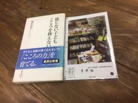日文原版  -  感じない子ども 心を扱えない大人 【存于溪木素年书店】