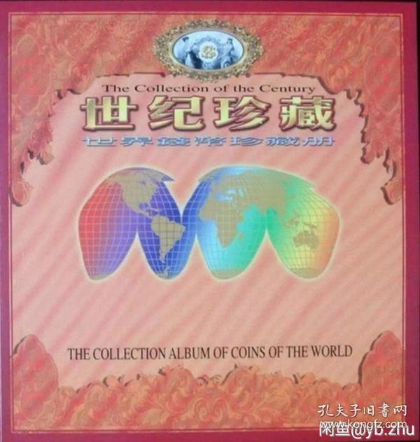 世纪珍藏-世界五十二个国家和地区的纸币(包括我国2圆纸币)