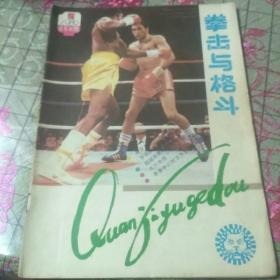 《拳击与格斗》16开1989/5总第16期,图为前后皮及中心页。