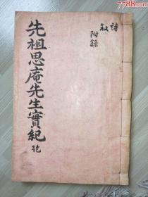 716大明崇祯白麻纸精刻【思安先生宝记】一厚册一套全、含大量版图、尺寸30x20cm