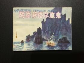 《战胜芬格尔魔鬼》岭南美术版《反侵略战争故事》连环画  1984年1版1印