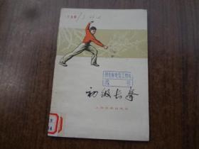 初级长拳   馆藏9品  9品未阅书  62年一版74年7印