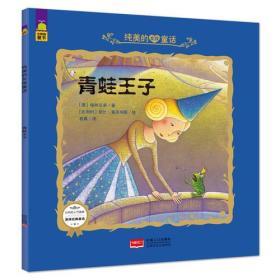 小鲸鱼童书:纯美的女孩童话——青蛙王子