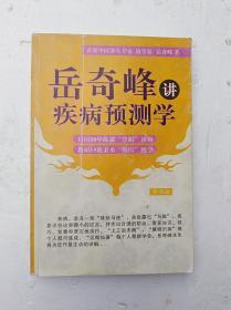 岳奇峰讲疾病预测学                     (大32开)《111》