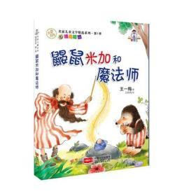 名家儿童文学精选   -   鼹鼠米加和魔法师