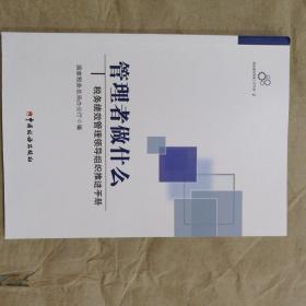 税务绩效管理工作手册 2管理者做什么