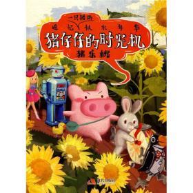 猪仔仔的时光机:追忆一只猪的似水年华