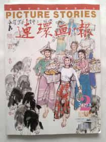 连环画报 2013/2