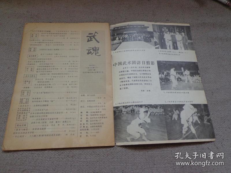武魂1986 2