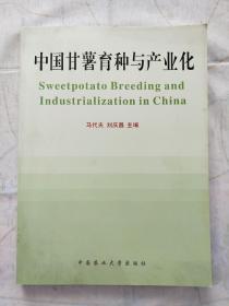 中国甘薯育种与产业化