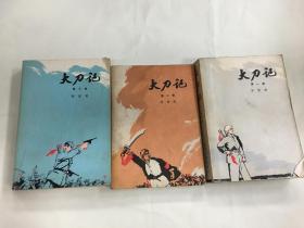 大刀记(全三卷)