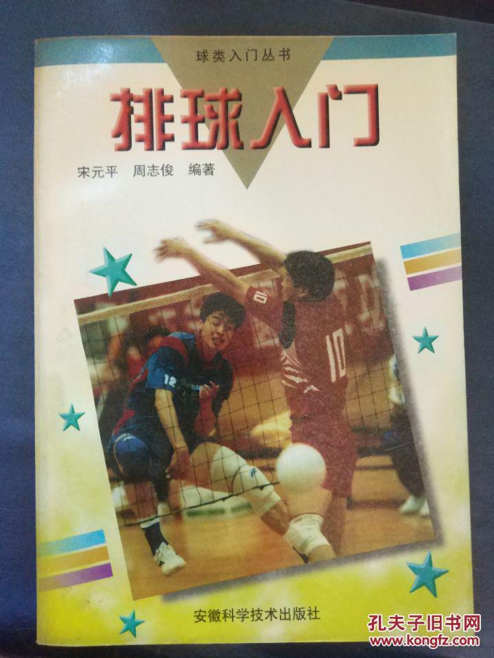 球类入门丛书【排球入门】排球运动概述、排球