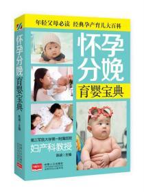 怀孕分娩育婴宝典
