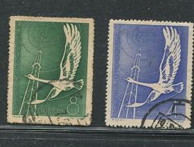 纪52邮电会议信销邮票套票