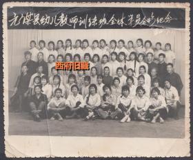 元谋县老照片,元谋县幼儿教师训练班全体学员合影留念照