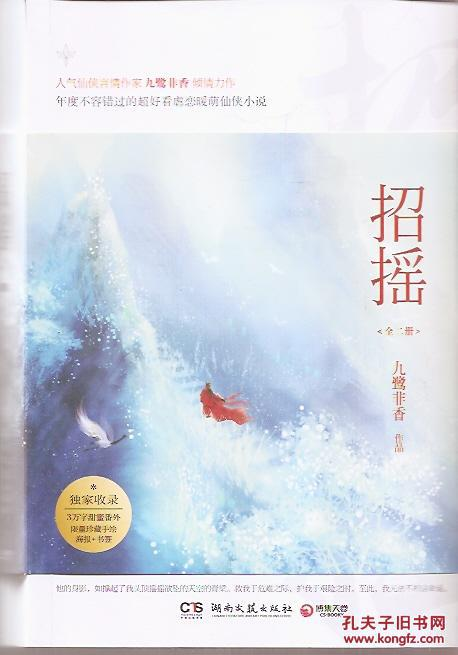 招摇小说_年度不容错过的超好看虐恋暖萌仙侠小说