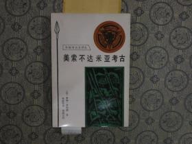 外国考古学译丛 米索不达米亚考古