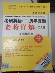 [原版】老蒋英语(二)系列教材下:2015MBA、MPA、MPAcc等专业学位考研英语(二)9787512415454