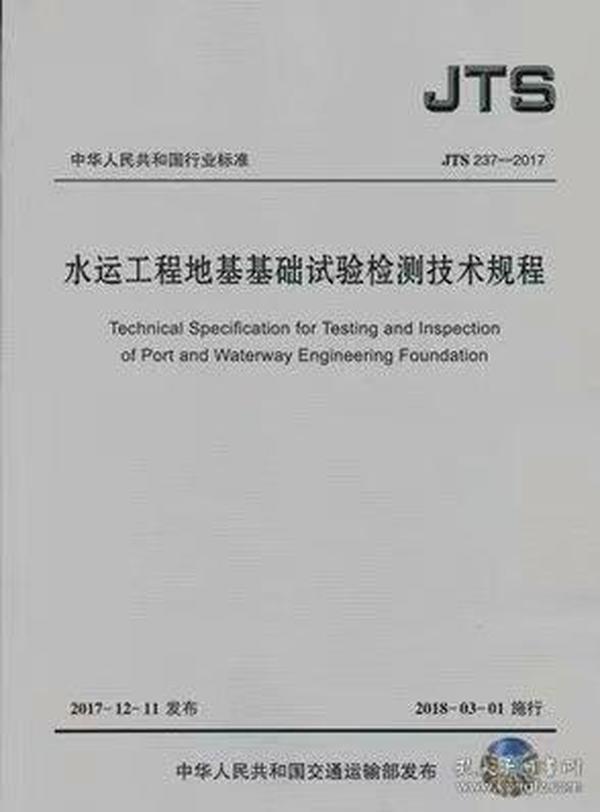 JTS237-2017水运工程地基基础试验检测技术规程