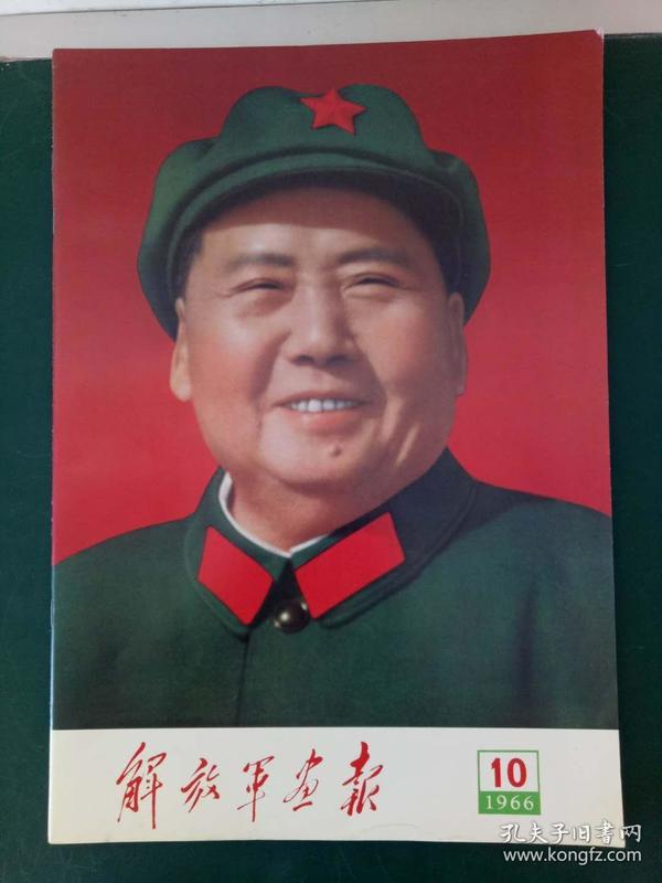 书画报·解放军画报1966年第10期【毛主席铜百万群众共庆文化大革命】.